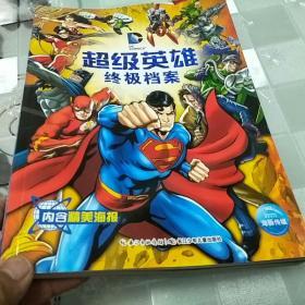 DC超级英雄终极档案
