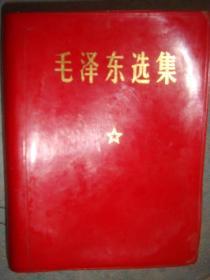 《毛泽东选集》一卷本 64开 1971年北京第11次印刷 书品如图