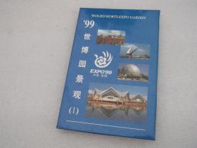 明信片 99世博园景观(1)(明信片10张一套)