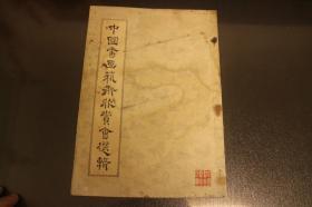 1956年东方艺术公司发行 《中国书画艺术欣赏会选辑》 附1979年剪报一份
