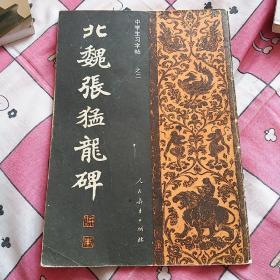 北魏张猛龙碑    中学生习字帖  之二,(人民教育出版社、82年一版二印)