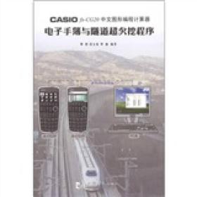 CASIO fx-CG20 中文图形编程计算器:电子手簿与隧道超欠挖程序