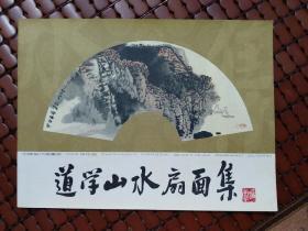 道学山水扇面集2005