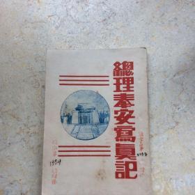 稀见民国史资料(民国十八年)公元1927年初版:总理奉安写真记