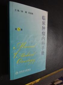 临床肿瘤内科手册(第5版)