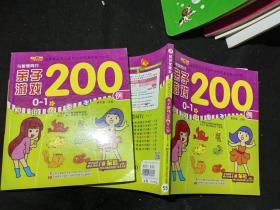 与智慧同行 亲子游戏0-1岁200例