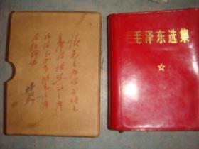 《毛泽东选集》一卷本 64开 盒装 1971年北京第11次印刷 书品如图