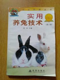 实用养兔技术(第2版)