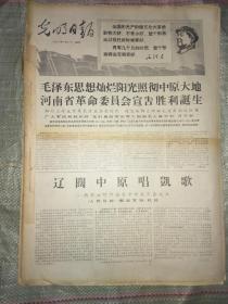 光明日报(合订本)(1968年1月份)【货号121】