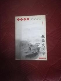 张伯臾医案——江南名医医案精选