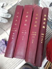出版史料 合订4册 总7-32。缺总1-6册。总第32辑停刊。品相好