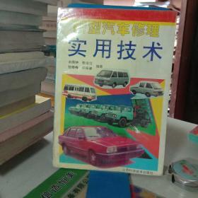 新型汽车修理实用技术【一版一印、仅6000册】