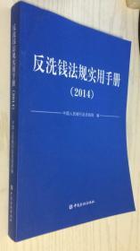 反洗钱法规实用手册 2014