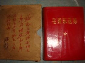 《毛泽东选集》一卷本 64开 盒装 1970年黑龙江第3次印刷 书品如图