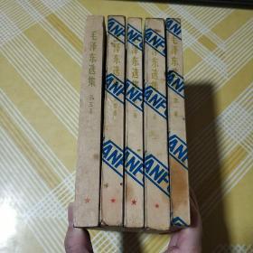 毛泽东选集(1——4卷1967年)卷五1977年五本合售
