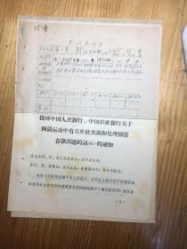 1965年。。。。有关单位查询和处理储蓄存款问题的请求