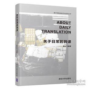 关于日常的转译