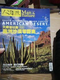人与自然2007年第2期大峡谷以南美洲沙漠零距离