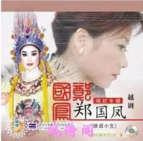 著名越剧徐派小生郑国凤唱腔专辑 原唱+伴奏 2CD 无损音质复制品