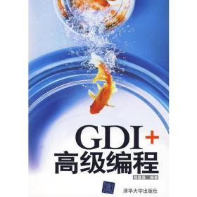 GDI+*编程