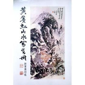 黄宾虹山水写生册 (平装)