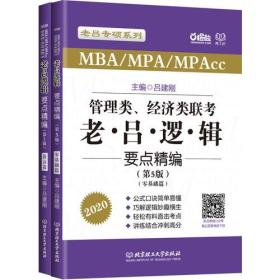 2020MBA/MPA/MPAcc管理类、经济类联考 老吕逻辑要点精编 第5版 吕建刚