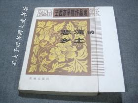 《王西彦早期作品选:悲凉的乡土》