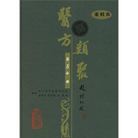 医方类聚(第8分册)(重校本)