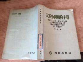 漢英中國機構手冊