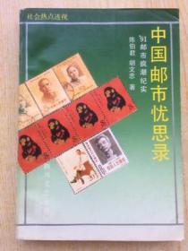 371《中国邮市忧思录》32开.1992年.平装.15元