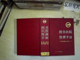 图书出版管理手册   ,