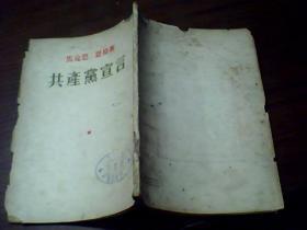 马克思共产党宣言、1953年中南版