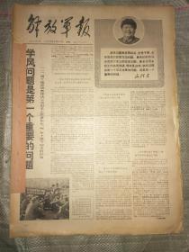 解放军报(合订本)(1968年2月份)【货号122】