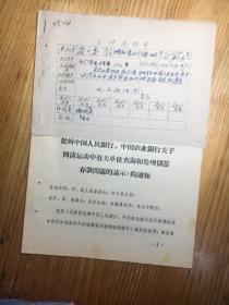 1964年。。。。有关单位查询和处理储蓄存款问题的请求