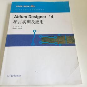 Altium Designer 14项目实训及应用