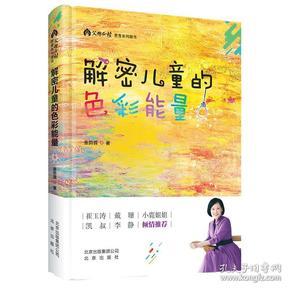 父母必读养育系列图书:解密儿童的色彩能量(精装)