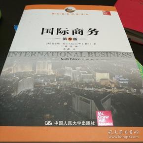 国际商务(第9版)/国际商务经典译丛