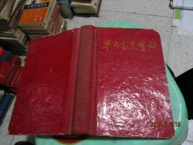 革命委员好  安顺地革委政治工作小组1968   藏者自制精装本   详情如图   品自定    货号26-2
