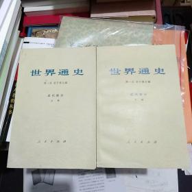 世界通史(近代部分上下2册合售)