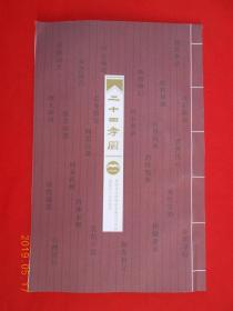 二十四孝图(清道光十五年刻本)