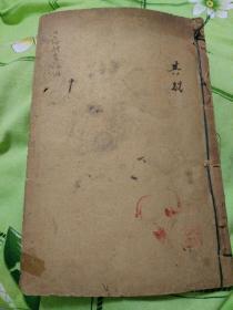清代线装医书《十药神书注解》承诺保真绝对不是反版书。