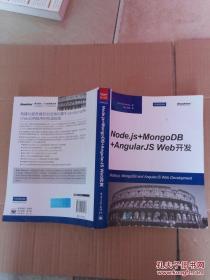 Node.js+MongoDB+AngularJS Web开发   Brad Dayley(布拉德.德雷) 著 / 电子工业出版社 / 2015-06 / 平装 / 16开