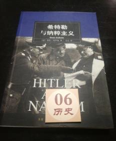 希特勒与纳粹主义
