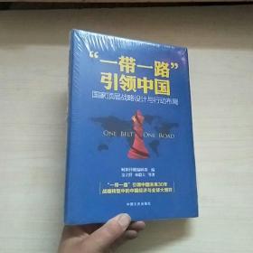 """""""一带一路""""引领中国:国家顶层战略设计与行动布局(精装)塑封未拆"""