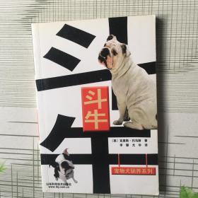 宠物犬驯养系列:斗牛