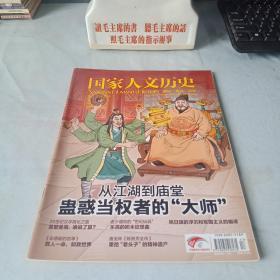 《国家人文历史》(2013年第17期)