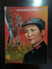 红军不怕远征难-纪念红军长征胜利七十周年[39页(全)历史画页.16开单张]