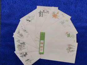 1965年美术封一套,十竹斋版各种图案十张。近全品。