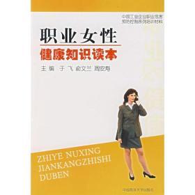 职业女性健康知识读本