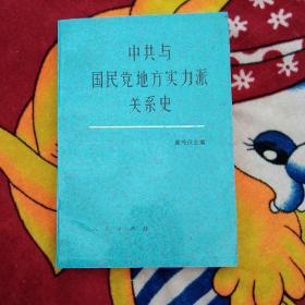 中共与国民党地方实力派关系史(实物拍照